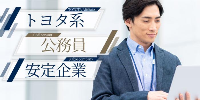 【トヨタ系or公務員or安定企業】将来安定な彼と魅力的な出会い☆